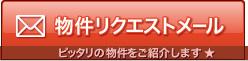 物件リクエストメール